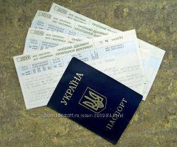Билет  на поезд Укрзализныци