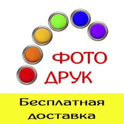 Печать фото. Низкие цены. Доставка фотографий по Украине. Печатаем с 2007г.