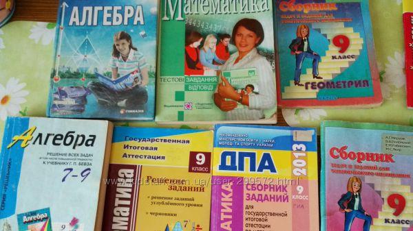 Учебная литература для школьников