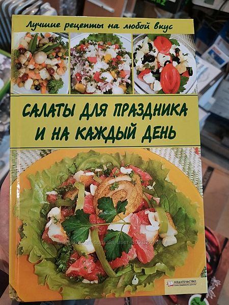 Книги в ассортименте. Блюда из грибов, салаты праздничные , вкусная книга