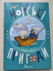 Книга формат А4 Морские приключения на украинском языке