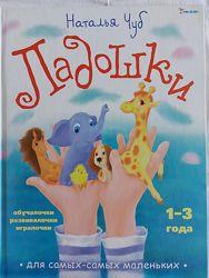 Развивающая и обучающая книга для детей 1-3 года Ладошки Н. Чуб
