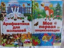 Моя первая энциклопедия, Арифметика для малышей