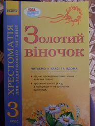 Хрестоматія Золотий віночок 3 клас читання