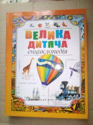 Велика дитяча енциклопедія. Видавництво Махаон