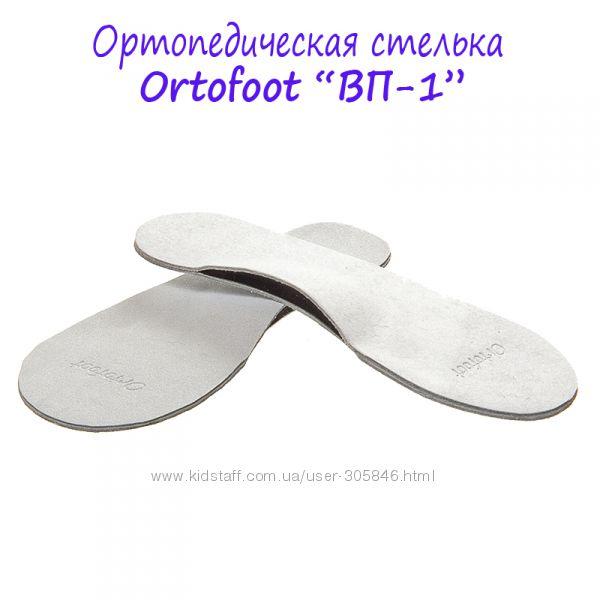 Кожаные ортопедические стельки Оrtofoot ВП-1, ВП-2, ВП-5 разм. 13см-24, 5см