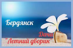 отдых-2020 у моря в Бердянске
