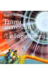 Тайны анатомии, Джордж, Снежный сон и др. книги изд. Розовый жираф
