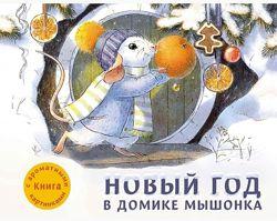 Ароматные книги