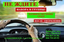 Курсы водителей в Харькове