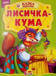 Лисичка-Кума. Дитяча книга-картонка.