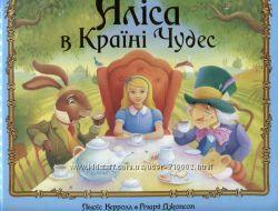 Куплю книгу Алиса в стране чудес