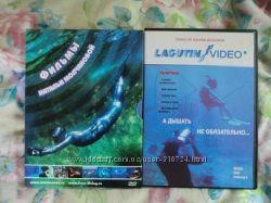 Подарю диски с фильмами о подводной охоте и нырянии на задержке дыхания.