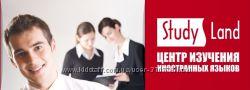Study land, центр изучения иностранных языков