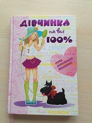 Прекрасная книга для девочек- Дивчинка на всi 100