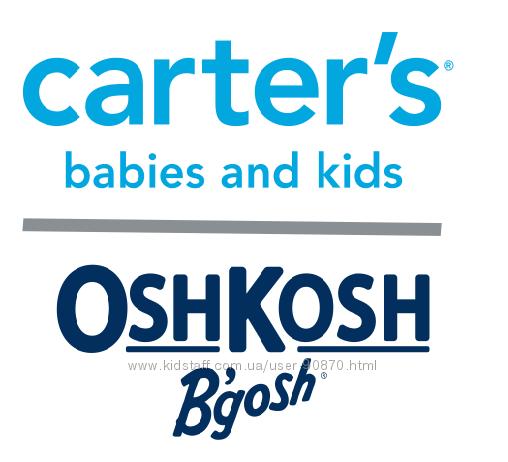 Викуп з сайтів CARTERS і OshKosh без комісії. Розпродаж на сайті