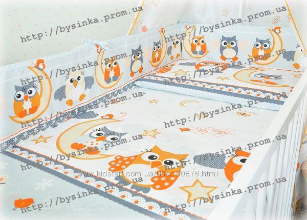 Комплект постельного белья, набор постельный, защита бортики сменка -Сова