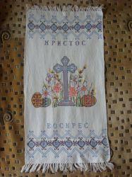 Пасхальний вишитий хрестом рушник Христос Воскрес