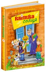 Книги та ін. видавництва Школа по хороших цінах для дошкільнат та шкілярів.