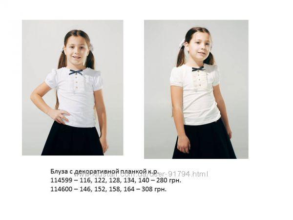 Школьные блузы Смил 2018