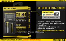 Nitecore D2- универсальное зарядное устройство