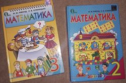 Математика, Рівкінд. 2 і 3 клас.