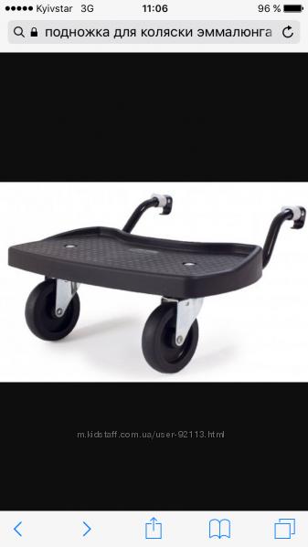 Подножка для коляски Емалюнга