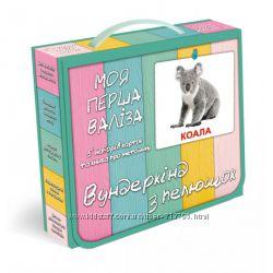 Мой первый чемодан Тм Вундеркинд с пеленок, карточки Домана есть с ламинаци