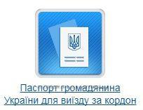 Талон в очередь для подачи документов на загранпаспорт