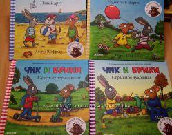 А. Шефлер 4 книги Чик и Брики, книги Е. Бахтиной математика, букварь и др.