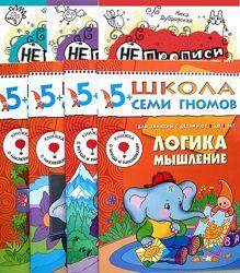 Тетрадки Школа Семи Гномов 5 и Непрописи 6 Ники Дубровской