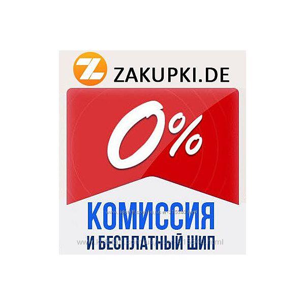 Доставка товаров из магазинов Германии без комиссии