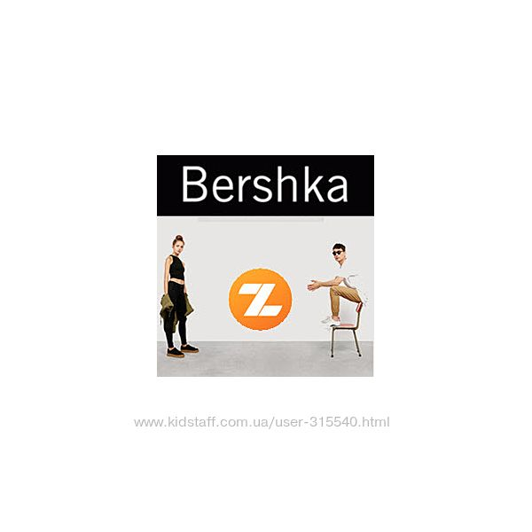 Выкуп Bershka из Германии