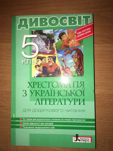 Хрестоматія для додаткового читання з укр. літератури. 5 клас