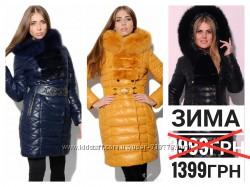 Зимняя верхняя одежда Распродажа