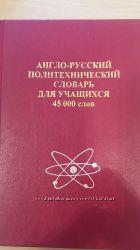 Англо-русский политехнический словарь