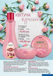 Розовая вода Unice