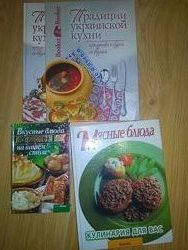 Новые кулинарные книги