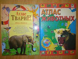 Атлас животных на украинском и на русском языках