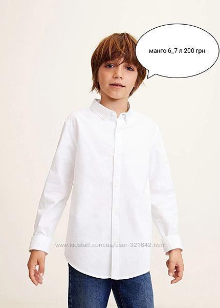 Рубашка манго 6-7 л 122 см