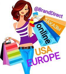 Заказы с сайтов США  ЕВРОПА ваш надёжный посредник. Опыт с 2012 года
