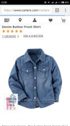 Легкая джинсовая рубашка Carters размер 7