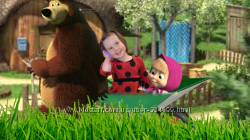 Поздравление видеоклип на День Рождения от Маши и Медведя