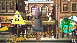 Видео для вашего ребенка с Гравити Фолз