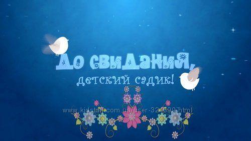 Слад-шоу, видео на выпускной в детском саду