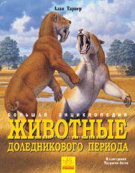 Животные доледникового периода большая энциклопедия