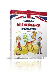 Цікава англійська граматика Level 2 автор Архипова-Дубро