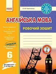 Англійська мова 6 клас Павліченко робочий зошит до Карпюк