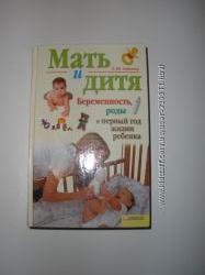 Л. Ш. Аникеева. Мать и дитя