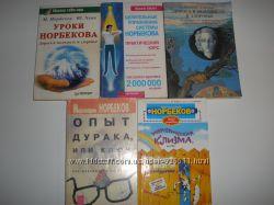 Книги Норбекова
